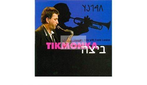 cd Ágoston Béla with Frank London: Tikmonka